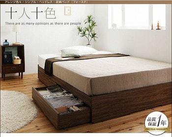 収納ベッドシングル通販 ウォルナット収納ベッド『アレンジ色々・シンプル・ヘッドレス・収納ベッド 【Forsta】フォーステ』