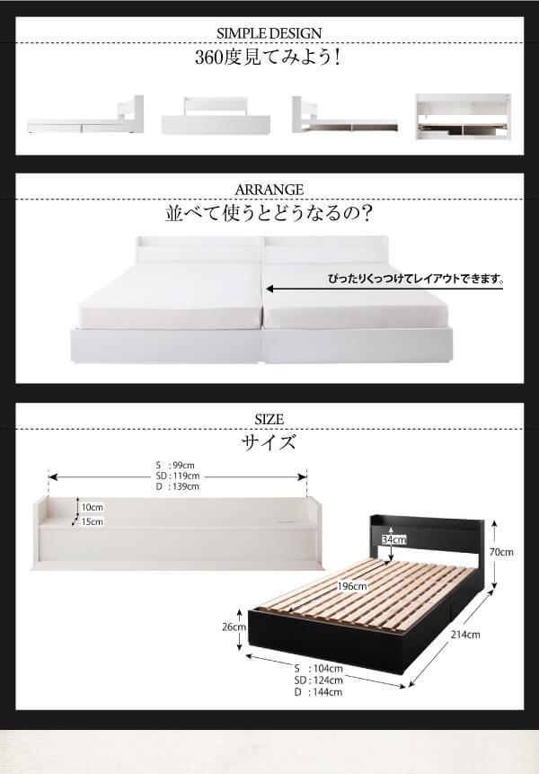 収納ベッドシングル通販 すのこ収納ベッド『棚・コンセント付き収納すのこベッド【Fort spade】フォートスペイド』