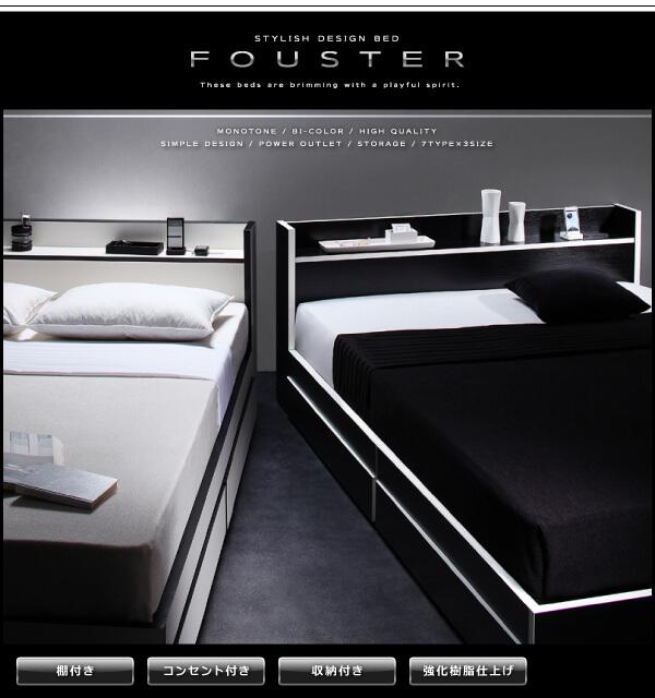 収納ベッド通販 比較的ベッドの高さが低い収納ベッド『モノトーン・バイカラー_棚・コンセント付き収納ベッド【Fouster】フースター』