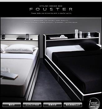 白黒バイカラーの収納ベッド『モノトーン・バイカラー_棚・コンセント付き収納ベッド【Fouster】フースター』
