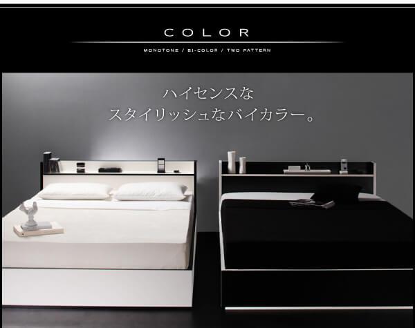 モノトーン・バイカラー_棚・コンセント付き収納ベッド【Fouster】フースター