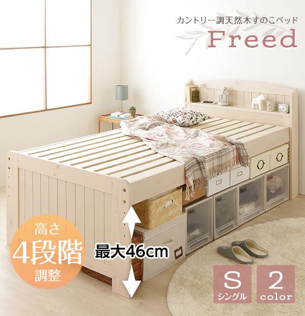 収納ベッド通販 高さの調整できるすのこ収納ベッド『4段階調整可能 すのこベッド シングル(フレームのみ)布団対応 高さ調整 大容量ベッド下収納 布団対応 【Freed】フリード 』