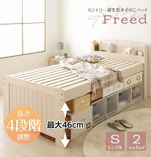 収納ベッドシングル通販 高さを変えられる収納ベッド『4段階調整可能 すのこベッド シングル(フレームのみ)布団対応 高さ調整 大容量ベッド下収納 布団対応【Freed】フリード』