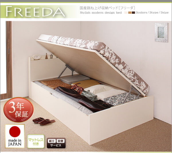 収納ベッドシングル通販 深さを選べるガス圧跳ね上げ式収納ベッド【Freeda】フリーダ