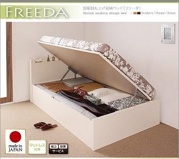 収納ベッドシングル通販 大容量収納ベッド『開閉タイプが選べるガス圧式跳ね上げ大容量収納ベッド【Freeda】フリーダ』