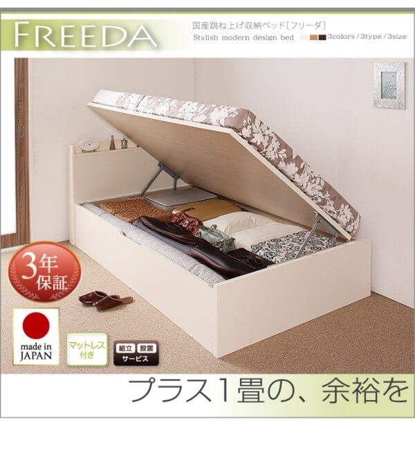 収納ベッドシングル通販『開閉タイプが選べるガス圧式跳ね上げ大容量収納ベッド【Freeda】フリーダ』