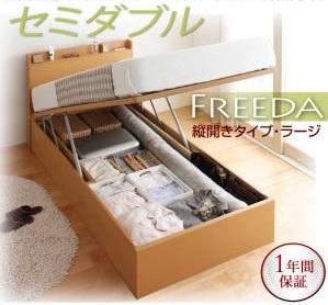 収納ベッドセミダブル通販『国産跳ね上げ収納ベッド【Freeda】フリーダ』セミダブル ラージ 縦