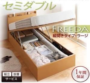 収納ベッドセミダブル通販『国産跳ね上げ収納ベッド【Freeda】フリーダ』セミダブル ラージ 縦 組立設置