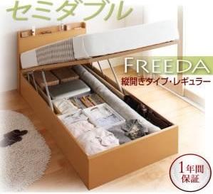 収納ベッドセミダブル通販『国産跳ね上げ収納ベッド【Freeda】フリーダ』セミダブル レギュラー 縦