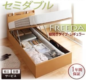 収納ベッドセミダブル通販『国産跳ね上げ収納ベッド【Freeda】フリーダ』セミダブル レギュラー 縦 組立設置