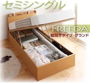 収納ベッドセミシングル通販『国産跳ね上げ収納ベッド【Freeda】フリーダ』セミシングル グランド 縦