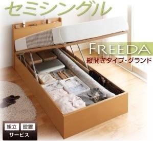 収納ベッドセミシングル通販『国産跳ね上げ収納ベッド【Freeda】フリーダ』セミシングル グランド 縦 組立設置