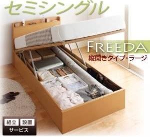 収納ベッドセミシングル通販『国産跳ね上げ収納ベッド【Freeda】フリーダ』セミシングル ラージ 縦 組立設置
