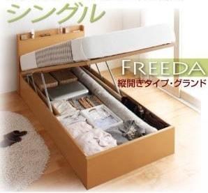 収納ベッドシングル通販『国産跳ね上げ収納ベッド【Freeda】フリーダ』シングル グランド 縦