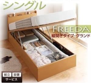 収納ベッドシングル通販『国産跳ね上げ収納ベッド【Freeda】フリーダ』シングル グランド 縦 組立設置