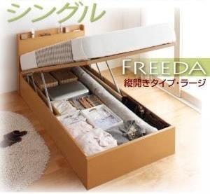 収納ベッドシングル通販『国産跳ね上げ収納ベッド【Freeda】フリーダ』シングル ラージ 縦