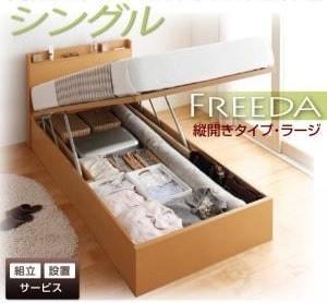 収納ベッドシングル通販『国産跳ね上げ収納ベッド【Freeda】フリーダ』シングル ラージ 縦 組立設置