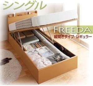 収納ベッドシングル通販『国産跳ね上げ収納ベッド【Freeda】フリーダ』シングル レギュラー 縦