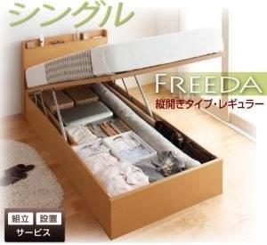 収納ベッドシングル通販『国産跳ね上げ収納ベッド【Freeda】フリーダ』シングル レギュラー 縦 組立設置