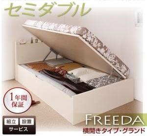 収納ベッドセミダブル通販『国産跳ね上げ収納ベッド【Freeda】フリーダ』セミダブル グランド 横 組立設置