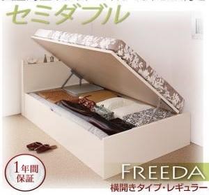 収納ベッドセミダブル通販『国産跳ね上げ収納ベッド【Freeda】フリーダ』セミダブル レギュラー 横