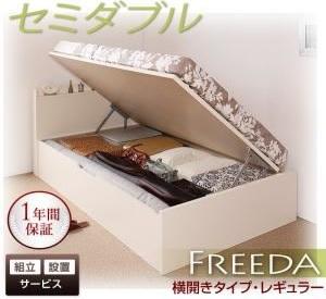 収納ベッドセミダブル通販『国産跳ね上げ収納ベッド【Freeda】フリーダ』セミダブル レギュラー 横 組立設置