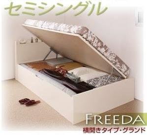 収納ベッドセミシングル通販『国産跳ね上げ収納ベッド【Freeda】フリーダ』セミシングル グランド 横