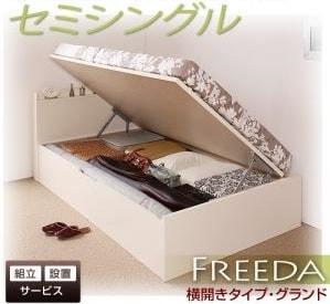 収納ベッドセミシングル通販『国産跳ね上げ収納ベッド【Freeda】フリーダ』セミシングル グランド 横 組立設置
