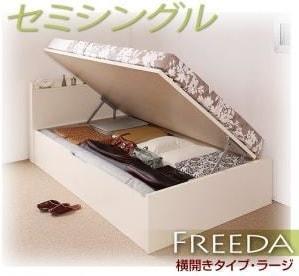 収納ベッドセミシングル通販『国産跳ね上げ収納ベッド【Freeda】フリーダ』セミシングル ラージ 横