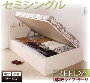 収納ベッドセミシングル通販『国産跳ね上げ収納ベッド【Freeda】フリーダ』セミシングル ラージ 横 組立設置