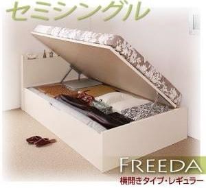 収納ベッドセミシングル通販『国産跳ね上げ収納ベッド【Freeda】フリーダ』セミシングル レギュラー 横