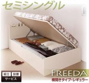 収納ベッドセミシングル通販『国産跳ね上げ収納ベッド【Freeda】フリーダ』セミシングル レギュラー 横 組立設置