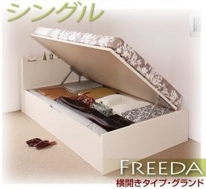 収納ベッドシングル通販『国産跳ね上げ収納ベッド【Freeda】フリーダ』シングル グランド 横