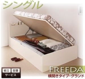 収納ベッドシングル通販『国産跳ね上げ収納ベッド【Freeda】フリーダ』シングル グランド 横 組立設置