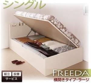 収納ベッドシングル通販『国産跳ね上げ収納ベッド【Freeda】フリーダ』シングル ラージ 横 組立設置