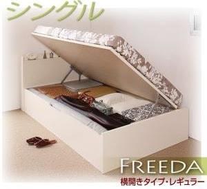 収納ベッドシングル通販『国産跳ね上げ収納ベッド【Freeda】フリーダ』シングル レギュラー 横