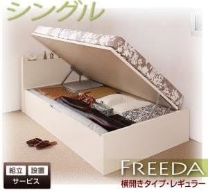 収納ベッドシングル通販『国産跳ね上げ収納ベッド【Freeda】フリーダ』シングル レギュラー 横 組立設置