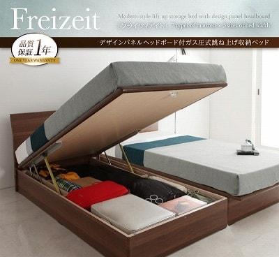 収納ベッドシングル通販 背面化粧の収納ベッド『ガス圧式跳ね上げ収納ベッド【Freizeit】フライツァイト』