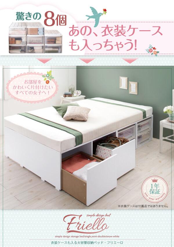 収納ベッドシングル通販 格安収納ベッド『衣装ケースも入る大容量収納ベッド【Friello】フリエーロ』
