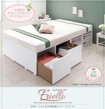 収納ベッドシングル通販 布団を敷いて使えるベッド『衣装ケースも入る大容量収納ベッド【Friello】フリエーロ』