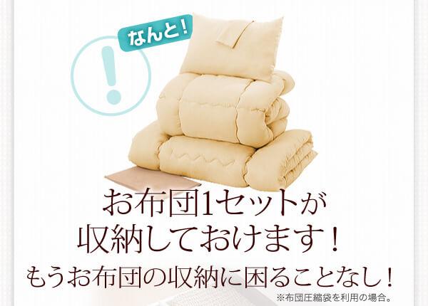 収納ベッドシングル通販 布団が収納できる収納ベッド『【Fu-ton】ふーとん 布団が収納できる収納ベッド(チェストベッド)』