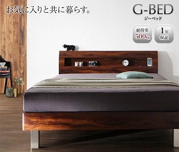 ポケットコイルマットレス レギュラー付きベッド『頑丈デザイン棚・コンセント付すのこステーションベッド【G-BED】ジーベッド』