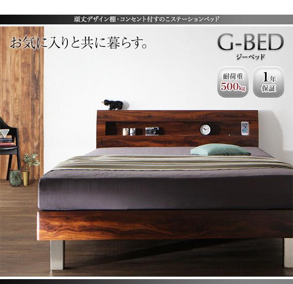 シンプルベッドフレーム通販『頑丈デザイン棚・コンセント付すのこステーションベッド【G-BED】ジーベッド』