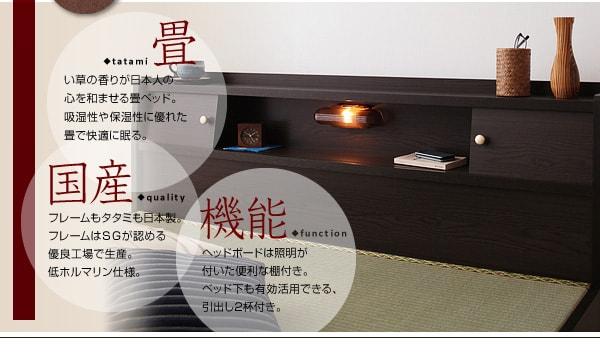 収納ベッドシングル通販 『照明・棚付き畳収納ベッド【月下】Gekka』