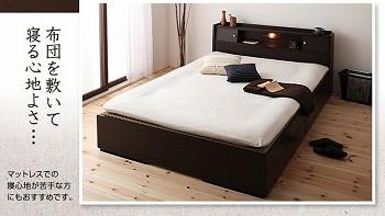 収納ベッドシングル通販 布団を敷ける収納ベッド『【月下】Gekka 照明・棚付き畳収納ベッド』