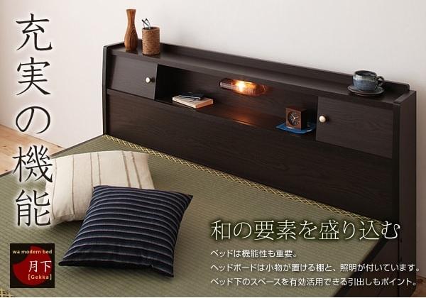 シンプルベッドライトのフロアベッド『照明・棚付き畳収納ベッド【月下】Gekka』