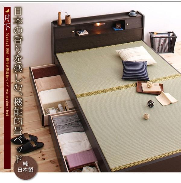 収納ベッドシングル通販 低ホルムアルデヒド収納ベッド『照明・棚付き畳収納ベッド【月下】Gekka』