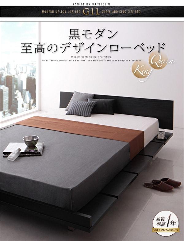 低いベッド通販 布団を敷いて使える低いベッド『モダンデザインローベッド【Gil】ギル』