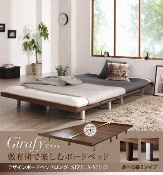 収納ベッドシングル通販 スタイリッシュローベッド『デザインボードベッドロング【Girafy】ジラフィ』