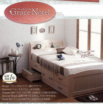 白いベッド ホワイトウォッシュのベッド『ショート丈天然木カントリー調チェストベッド【Grace notel】グレイス ノートル』